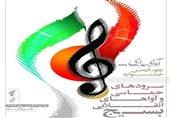 کمکاری صداوسیما در موسیقی انقلابی؛ ارسال 400 اثر به جشنواره سرودهای حماسی