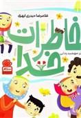 خاطراتی از زبان خدا برای بچهها