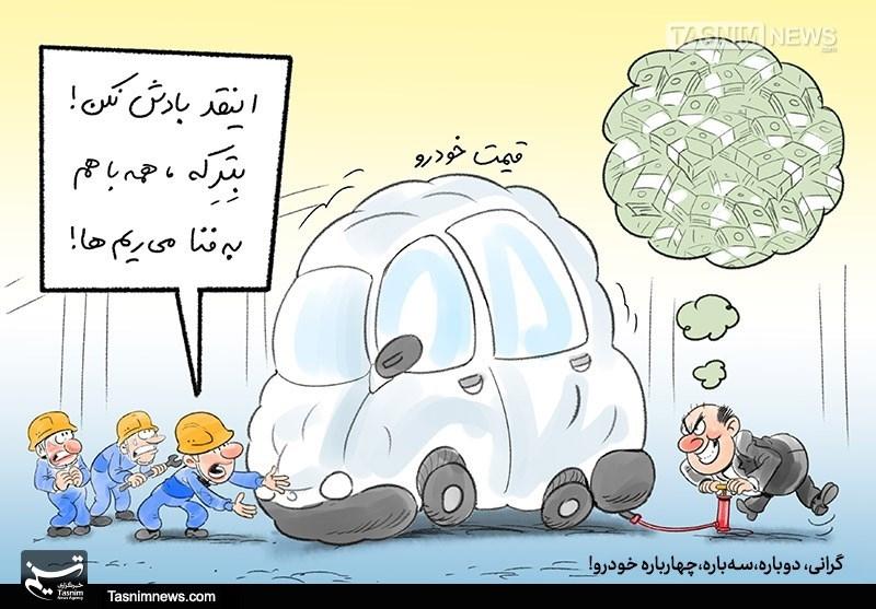 کاریکاتور/ گرانی، دوباره،سهباره،چهارباره خودرو!