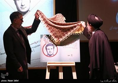 مراسم نکوداشت شهید حسین قشقایی