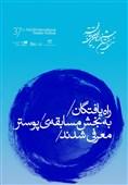 آثار راه یافته به بخش مسابقه پوستر تئاتر فجر معرفی شدند