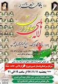 11 بهمن؛ برگزاری یادواره «لالههای جاودان»