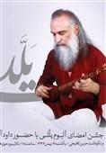 داوود آزاد در حوزه هنری اجرا میکند