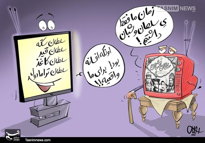 کاریکاتور/ سلطانهای واقعی!!!