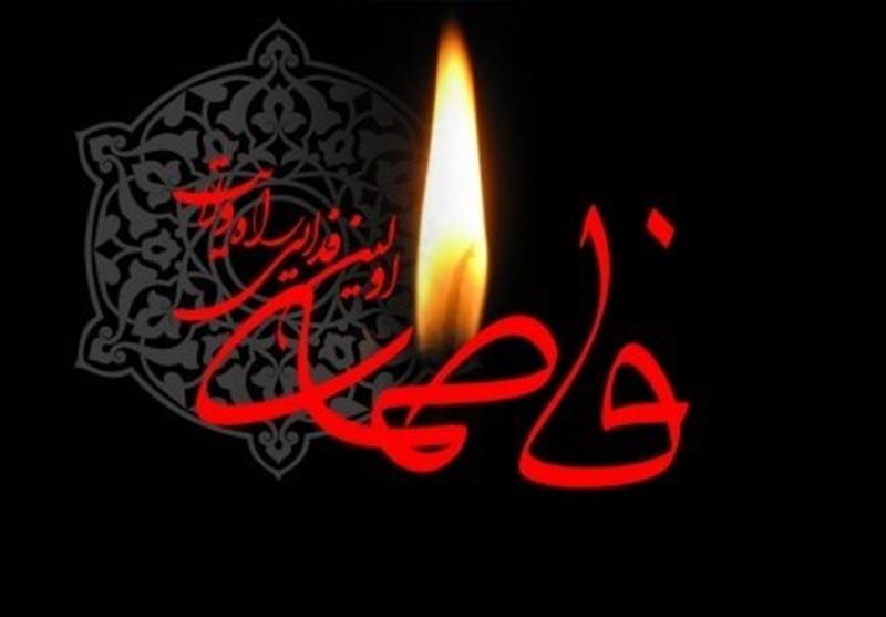 شہادت حضرت فاطمہ زہرا (س)