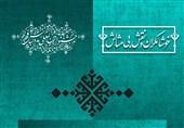 جدول نشستهای علمی جشنواره مد و لباس فجر منتشر شد+عکس
