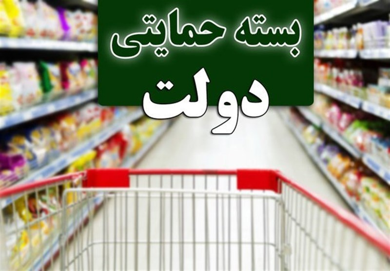 یک بسته حمایتی تا عید نوروز توزیع میشود