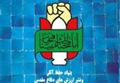 یبانیهی بنیاد حفظ آثار و نشر ارزشهای دفاع مقدس از پاسخ کوبنده سپاه پاسداران انقلاب اسلامی