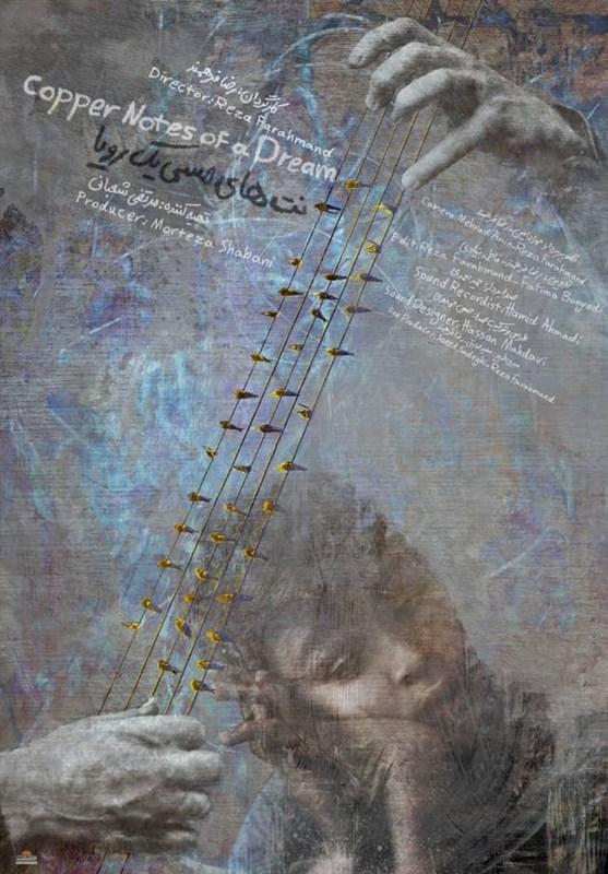 """رونمایی از پوستر """"نتهای مسی یک رویا"""""""