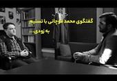 آیا موسوی خوئینیها از هاشمی انتقام گرفت؟/ تیزر گفتگوی تسنیم با محمد قوچانی