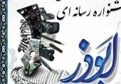 برگزیدگان سومین جشنواره استانی ابوذر در چهارمحال و بختیاری معرفی شد