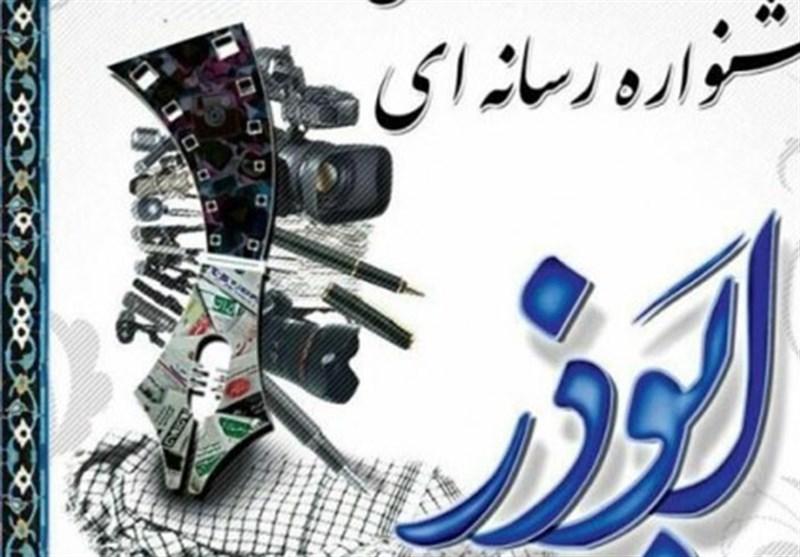 فراخوان و محورهای چهارمین جشنواره رسانهای ابوذر خراسان رضوی منتشر شد
