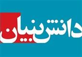 300 میلیارد ریال برای تولید و اشتغال در حوزه دانشبنیان استان مرکزی در نظر گرفته شد