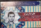 جزئیات تشییع و تدفین شهید تازه تفحص شده پایتخت