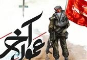 «عمود آخر»؛ خاطرات پیادهروی اربعین شهدای مدافع حرم