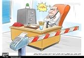 کاریکاتور/ فرار مالیاتی 7هزارمیلیاردی جامعهپزشکی!