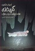 7 روایت درباب مرگ منتشر شد