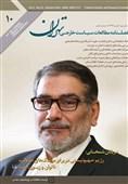 شماره جدید فصلنامه مطالعات سیاست خارجی منتشر شد