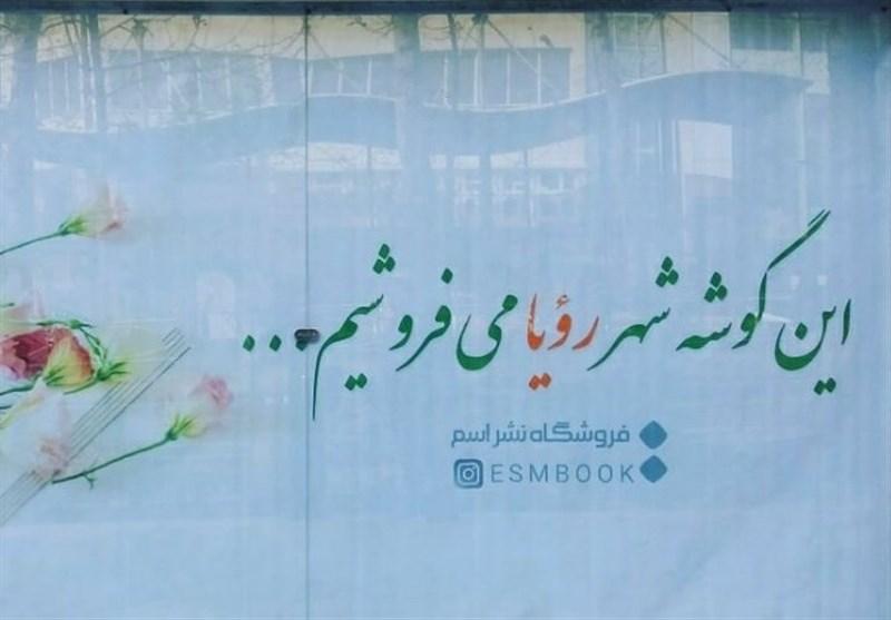 کتابفروشی نشر اسم راه اندازی میشود