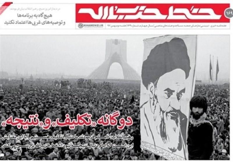 """دوگانه """"تکلیف"""" و """"نتیجه"""" در خط حزبالله 169 + لینک دریافت"""