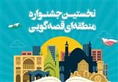 جشنواره قصهگویی نهاد کتابخانههای عمومی در کاشان برگزار میشود