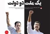 اعلام حمایت تلویحی روزنامه حزب کارگزاران از کودتا در ونزوئلا؟