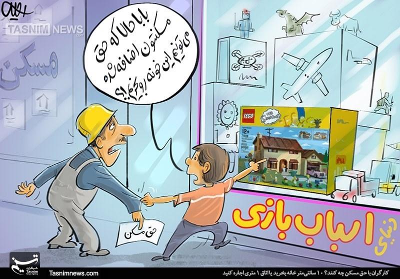 کاریکاتور/ حقمسکن، مُسَکّنی بیاثر برایکارگر!