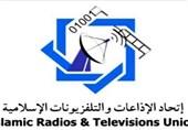 اتحاد الاذاعات والتلفزیونات الاسلامیة یستنکر وضع اسمه على قائمة الحظر الامیرکی