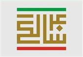 اداره کل هنرهای نمایشی «چهل سال نمایش» را منتشر میکند