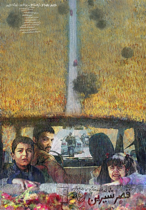 رونمایی از پوستر «قصرشیرین» با تصویری از حامد بهداد