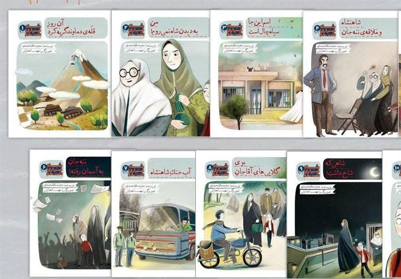 روایتهای خواندنی از کودکانههای انقلاب از سوی بهنشر منتشر میشود