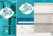 اپلیکیشن فرهنگ موضوعی قرآن منتشر شد