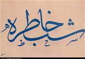 شب خاطره مرصاد با عنوان «پایان تزویر» در کرمانشاه برگزار میشود