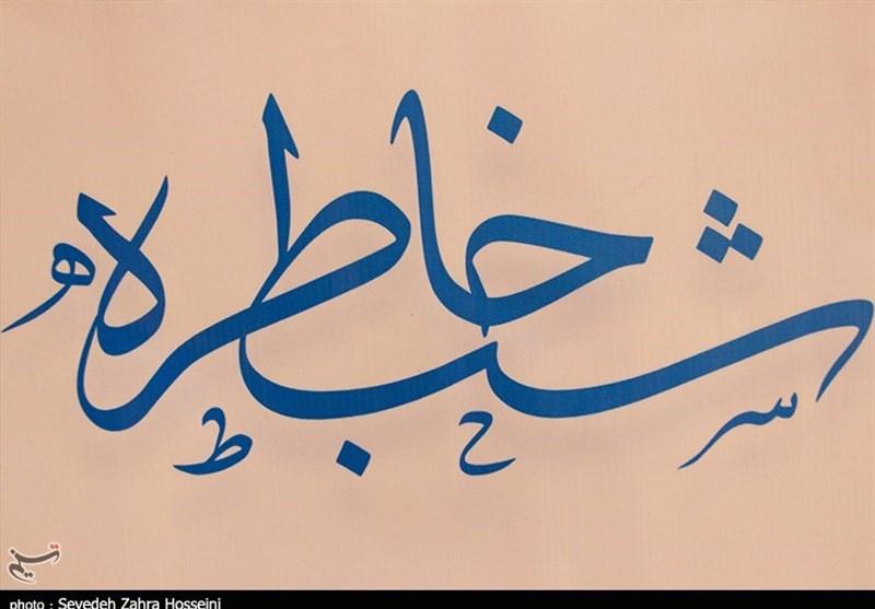 مراسم شب خاطره آزادگان در کرمانشاه برگزار میشود