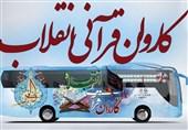 کاروان قرآنی انقلاب به کار خود در خوزستان پایان داد+تصاویر