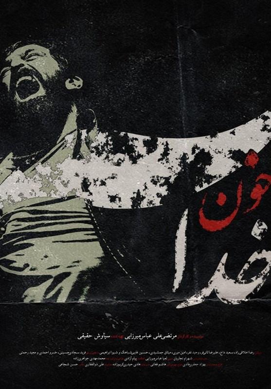 پوستر «خونِ خدا» در آستانه برگزاری جشنواره فجر رونمایی شد