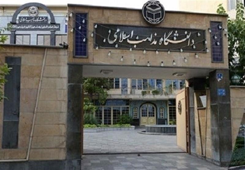زیرساختهای دانشگاه مذاهب اسلامی بوشهر تقویت میشود