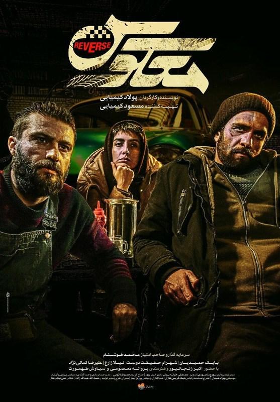 """پوستر فیلم سینمایی """"معکوس"""" رونمایی شد"""
