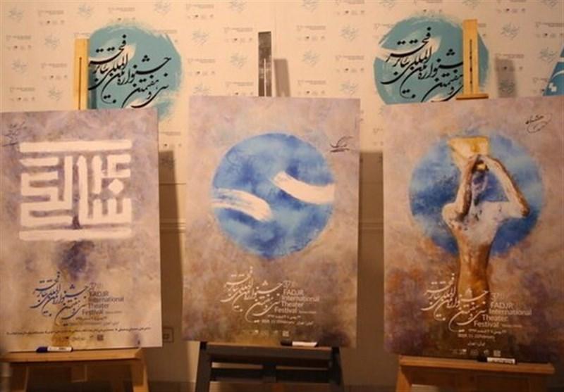 اعلام نامزدهای مسابقه بخش «دیگر گونههای اجرایی» جشنوارهی تئاتر فجر