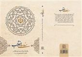 فردا؛ مراسم معرفی کتاب «هندسه انقلاب» در خبرگزاری تسنیم