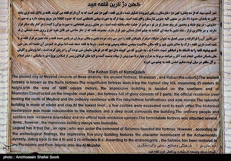 نارین قلعه میبد، یکی از بناهای تاریخی در استان یزد است که بسیار مورد توجه گردشگران داخلی و خارجی قرار می گیرد؛ متاسفانه در معرض نابودی قرار گرفته و تاکنون تلاش موثری در حفظ این بنای تاریخی انجام نگرفته است