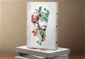 کتاب ناگفتههای زندگی «شهید حججی» به مرز 20 هزار نسخه رسید