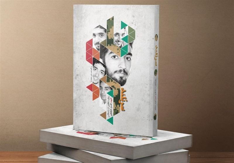 خبر: کتاب «سربلند» به مرز 20 هزار نسخه رسید