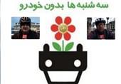 """همدان به پویش کشوری """"سهشنبههای بدون خودرو"""" پیوست"""