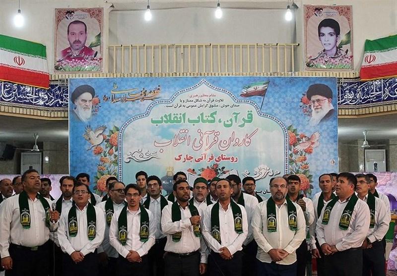 بوشهر| کاروان قرآنی انقلاب تا 22 بهمن صدای دلنشین قرآن را در شهرهای مختلف کشور طنینانداز میکند