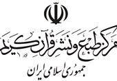جشنواره کتابت و مرقّعنویسی قرآنکریم و ادعیه برگزار میشود