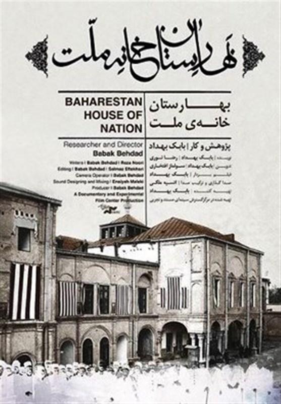 افتتاحیه کانون فیلم سینما حقیقت با مستند «بهارستان، خانه ملت»