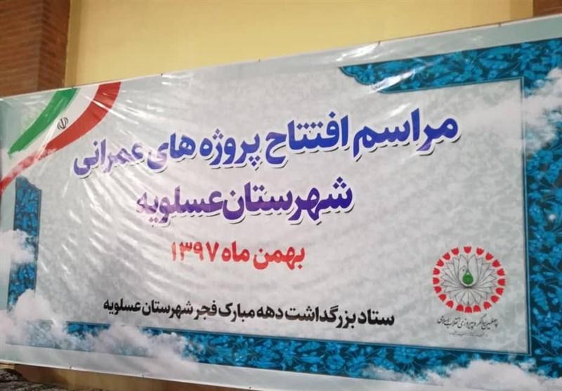 بوشهر| 71 میلیارد تومان پروژه عمرانی در عسلویه با حضور معاون رئیس جمهور افتتاح شد