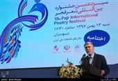 شعر هویت و جوهره ایران است
