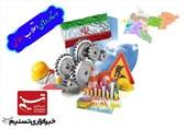 ثمرات انقلاب 40 ساله ـ استانها| رشد 1200 درصدی توسعه راههای مواصلاتی در استان اصفهان